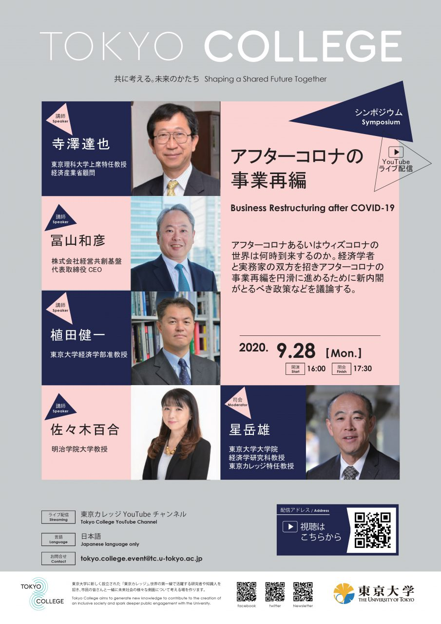 東京カレッジ・シンポジウム「アフターコロナの事業再編」