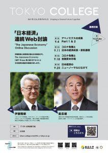 【関連イベント】「日本経済」連続Web討論②コロナ危機と日本の経済成長・景気循環 @ 東京カレッジYouTubeチャンネル