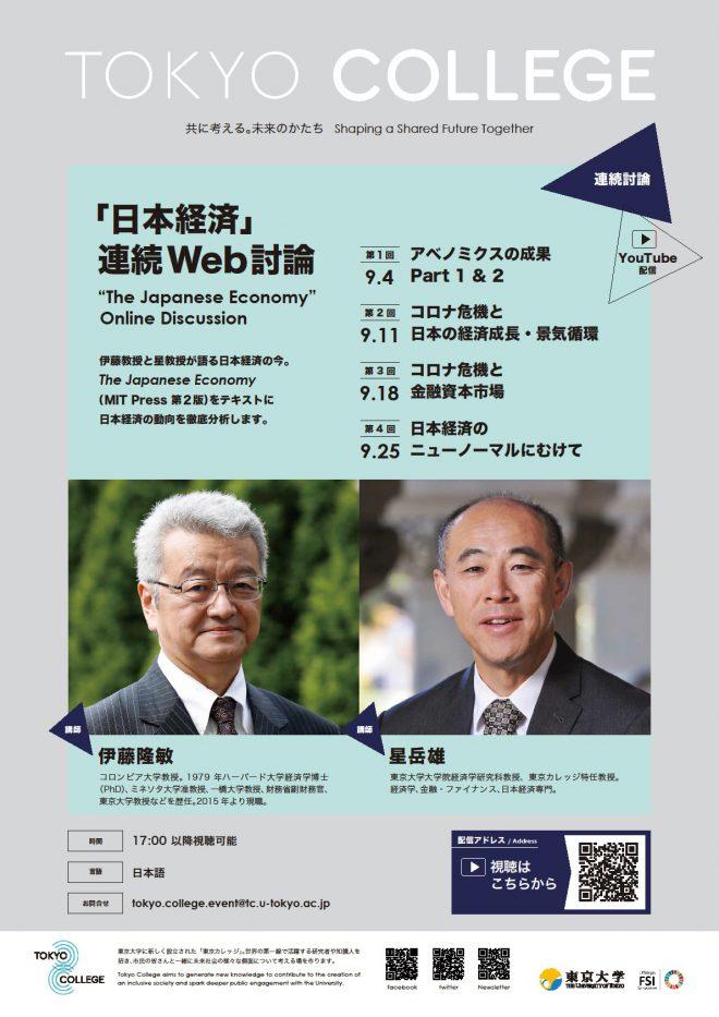 「日本経済」連続Web討論②コロナ危機と日本の経済成長・景気循環