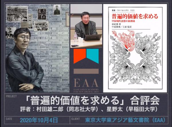 【活动报告】许纪霖《寻求普遍价值——中国现代思想的新潮流》书评会