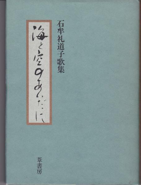 第7回 石牟礼道子を読む会