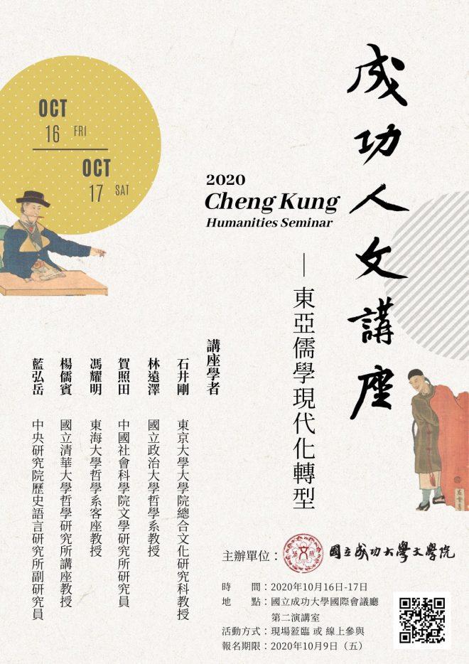 成功人文講座「東亞儒學現代化轉型」