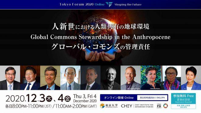 【関連イベント】東京フォーラム 2020 Shaping the Future