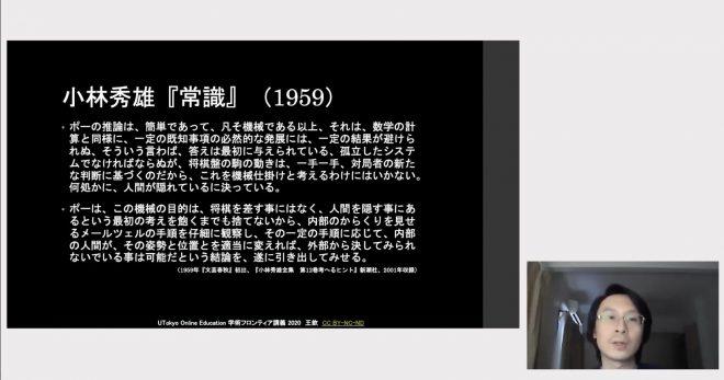 第12回 Potentiality and Literature in the Era of Artificial Intelligence | 王欽