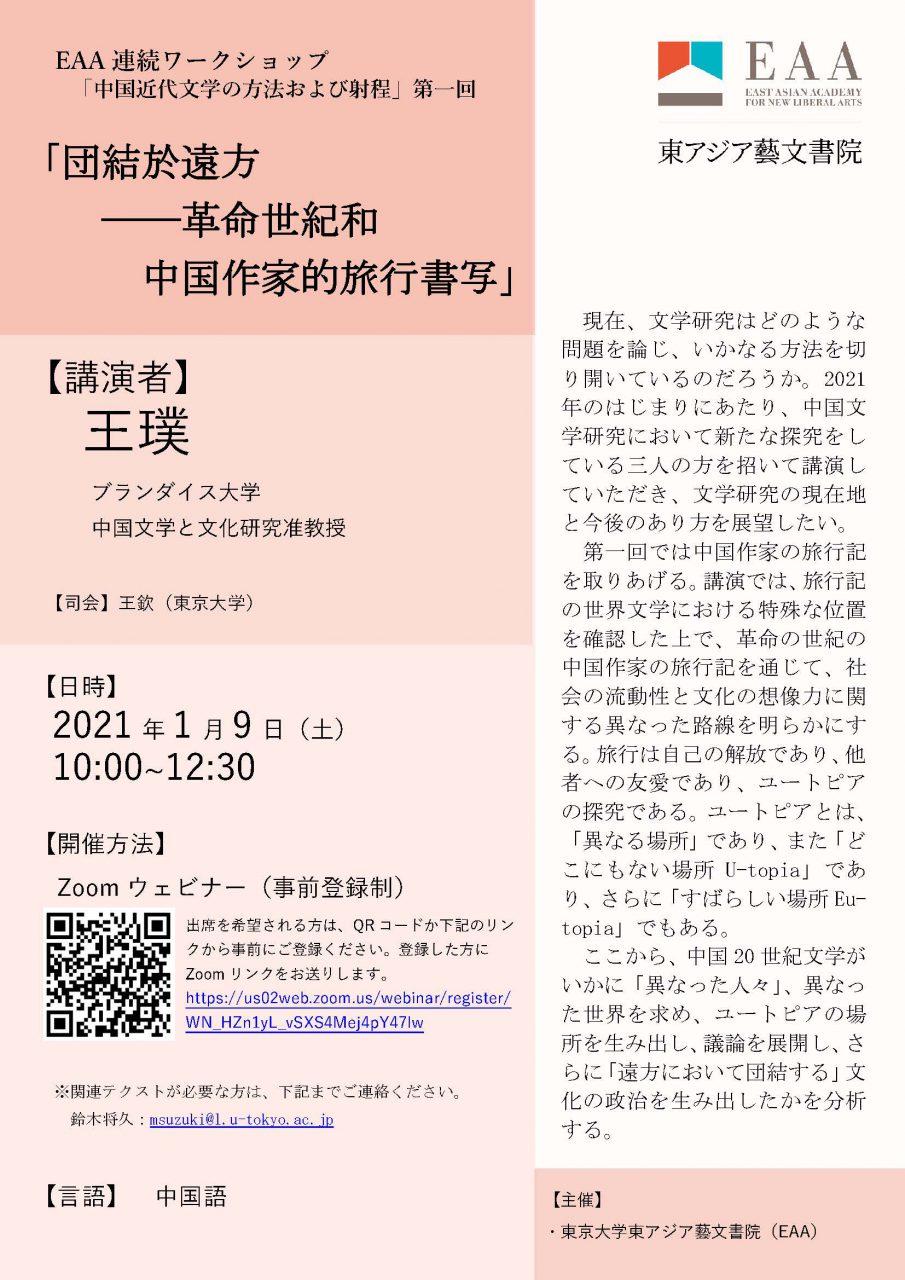 王璞先生講演会「団結於遠方――革命世紀和中国作家的旅行書写」