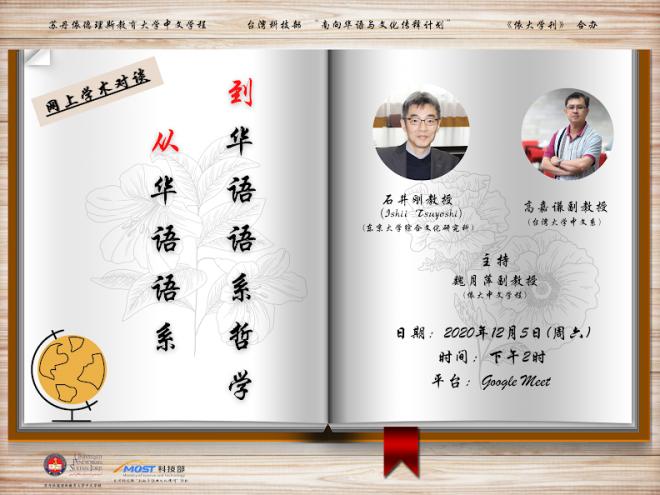 """线上学术对谈""""从华语语系到华语语系哲学"""""""