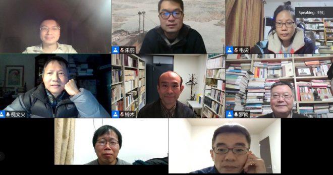 2020年12月21日「歴史、社会、文学批評:中国現代文学研究の方法及び射程」会議報告