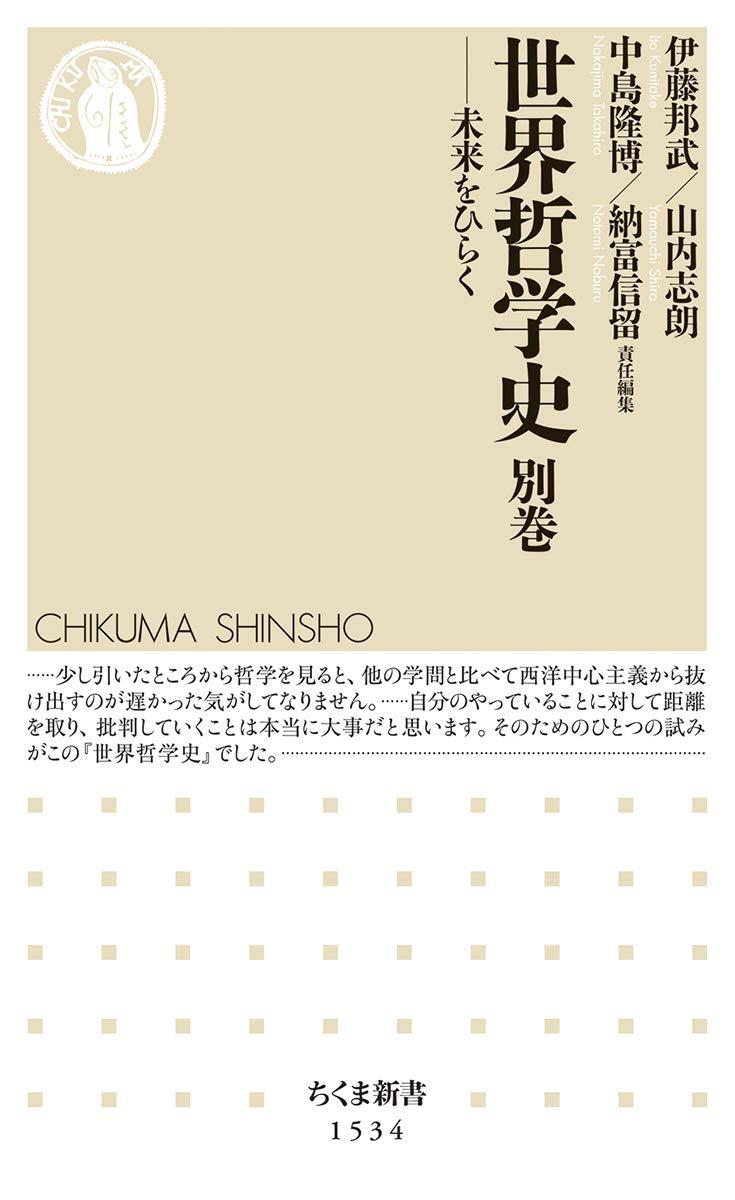 【刊行】世界哲学史 別巻 ―未来をひらく