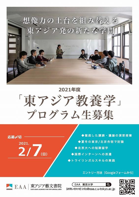 「東アジア教養学」プログラム説明会(初回)