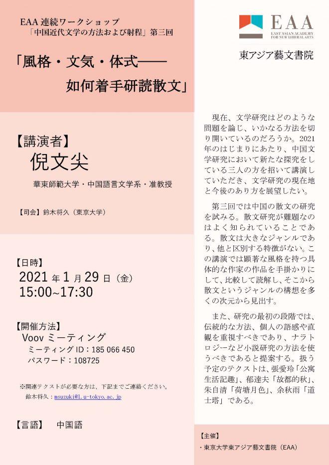 倪文尖先生講演会「風格・文気・体式――如何着手研読散文」