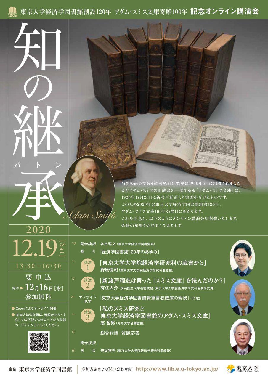 【関連イベント】 講演会「知の継承(バトン)」