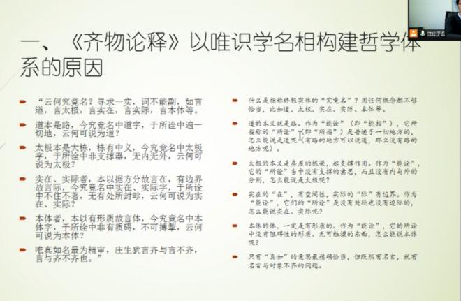 【活動報告】UTokyo-PKU Joint Course 第9回講義 2020年12月4日