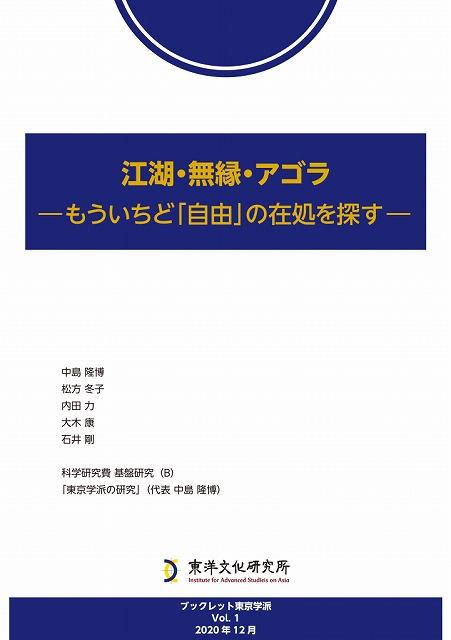 【刊行】『江湖・無縁・アゴラ―もういちど「自由」の在処を探す―』(ブックレット東京学派Vol. 1)