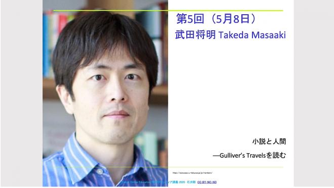 第5回 小説と人間 ― Gulliver's Travelsを読む | 武田将明