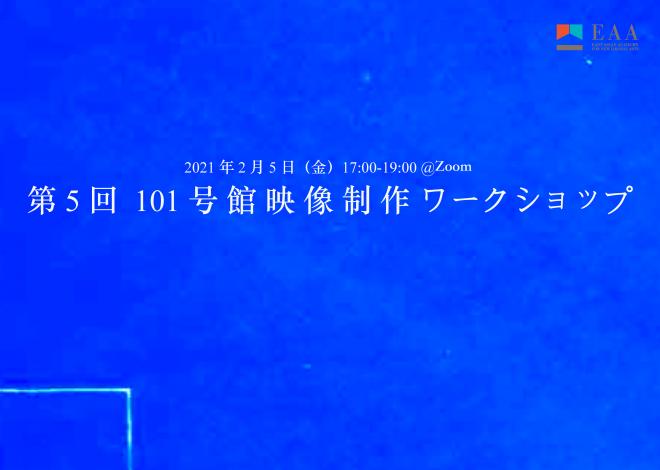 第5回 101号館映像制作ワークショップ  ※関係者限定