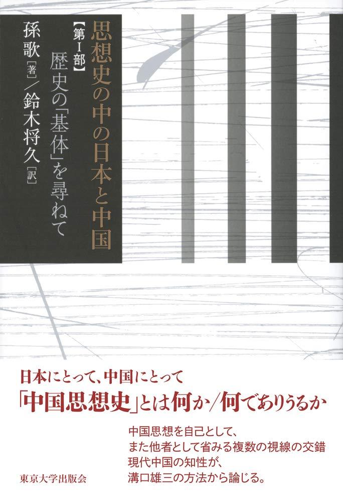 思想史の中の日本と中国 第I部: 歴史の「基体」を尋ねて
