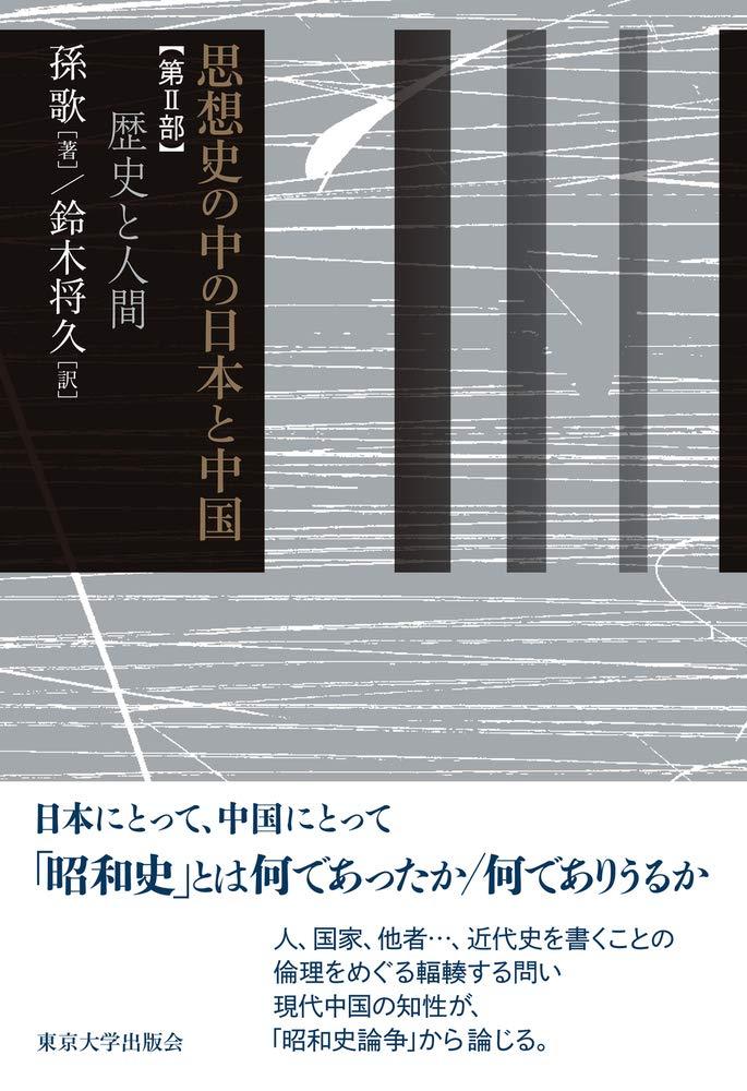思想史の中の日本と中国 第II部: 歴史と人間
