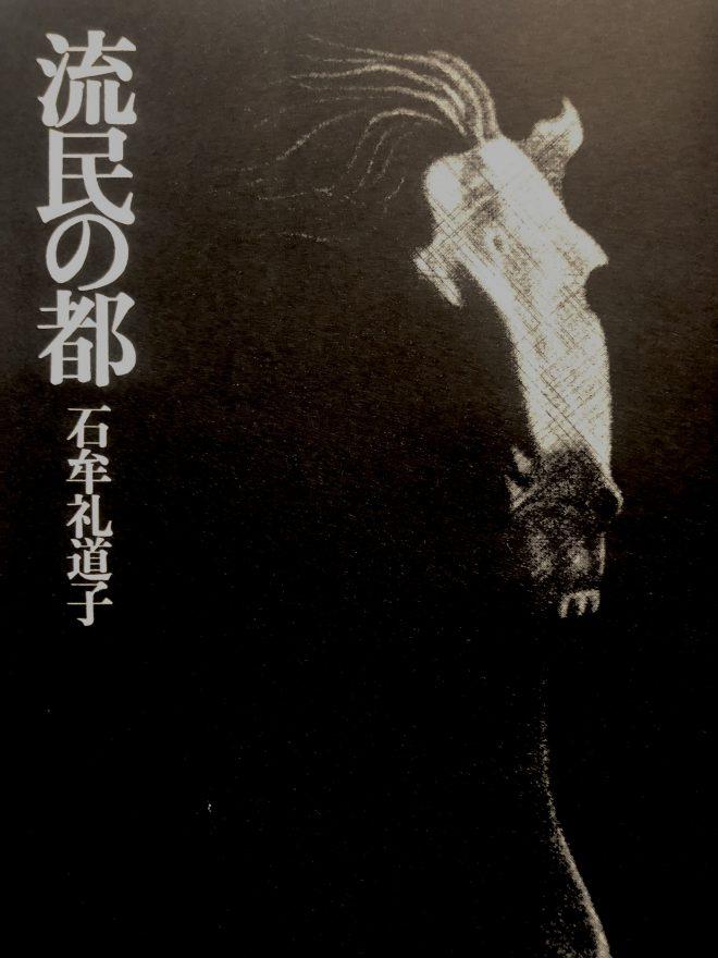第13回 石牟礼道子を読む会