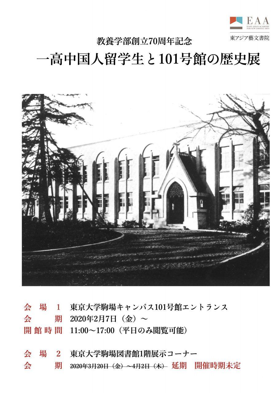 一高中国人留学生と101号館の歴史展