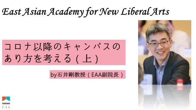 インタビュー・石井剛EAA副院長「コロナ以降のキャンパスのあり方を考える」