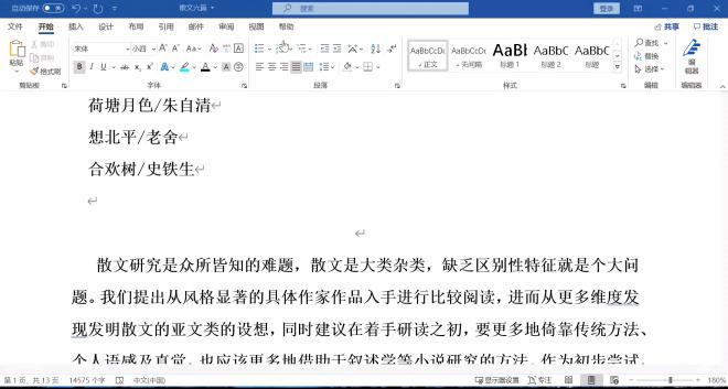 倪文尖氏講演会「風格・文気・体式――如何に散文を読むのか」2021年1月29日
