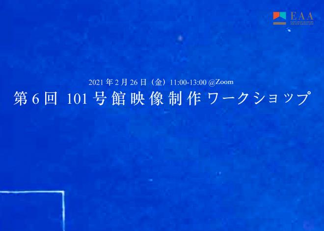 第6回 101号館映像制作ワークショップ  ※関係者限定