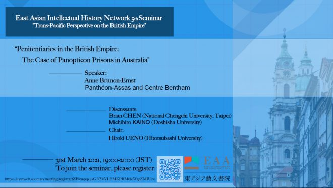 """5th EAIHN Online Seminar """"Trans-Pacific Perspective on the British Empire"""""""