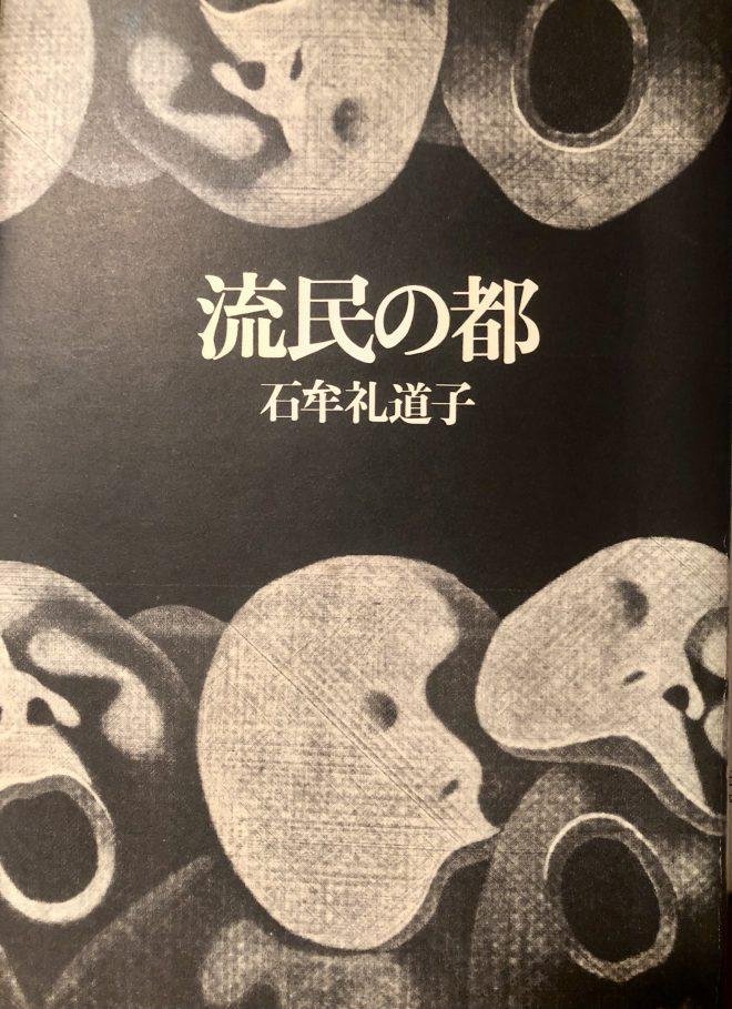 第14回 石牟礼道子を読む会