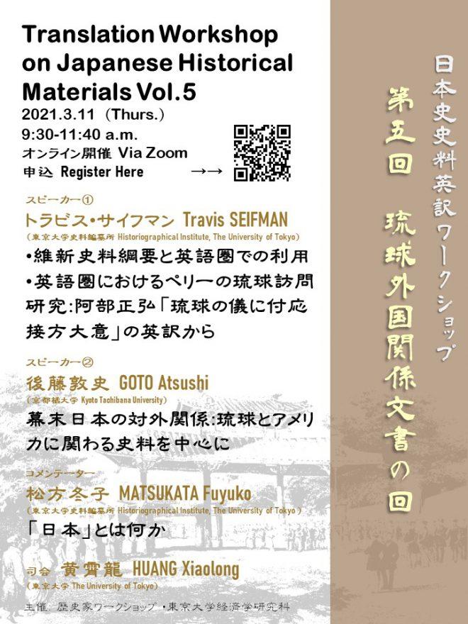 【友情告知】日本史史料英訳ワークショップ 第5回「琉球外国関係文書」