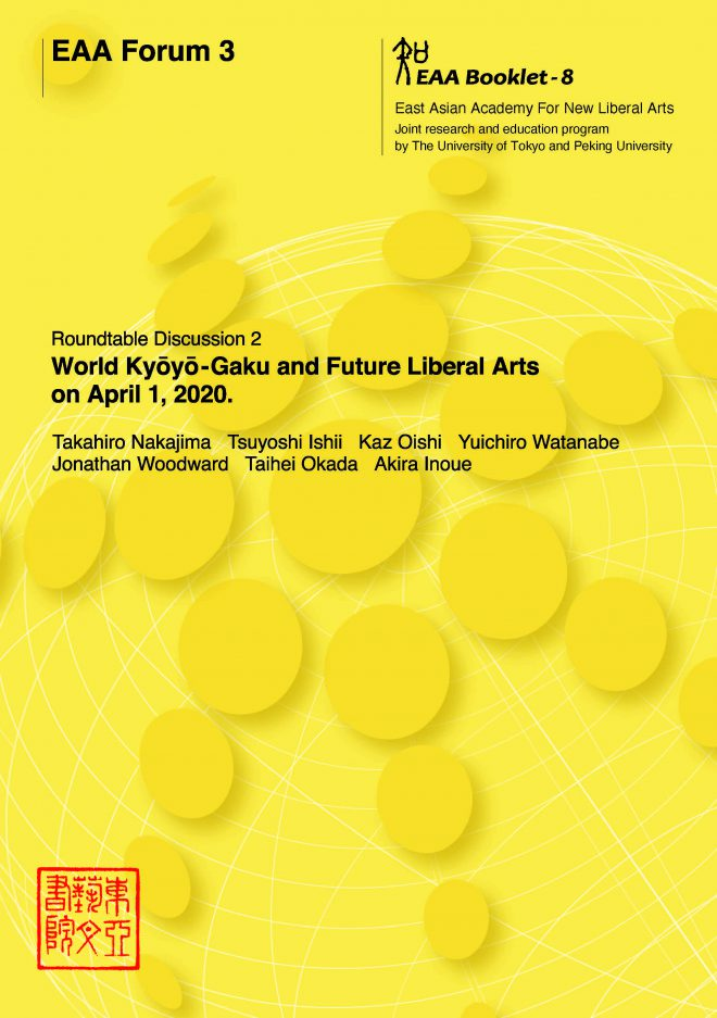 EAA Forum 3  World Kyoyo-Gaku and Future Liberal Arts
