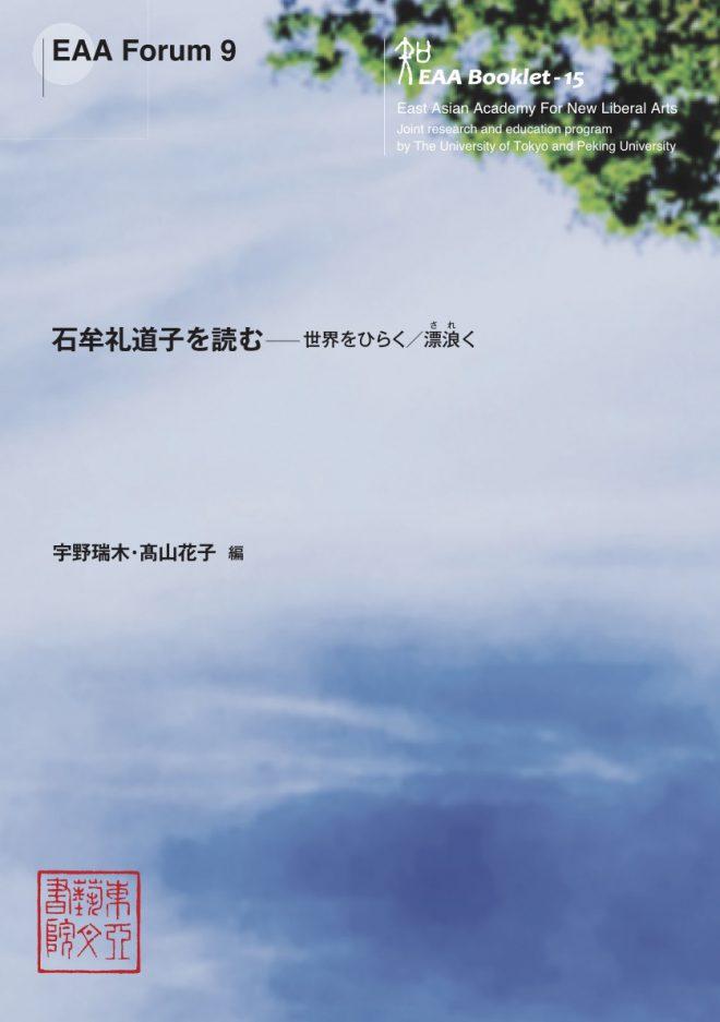 EAA Forum 9  石牟礼道子を読む -- 世界をひらく/漂浪(され)く