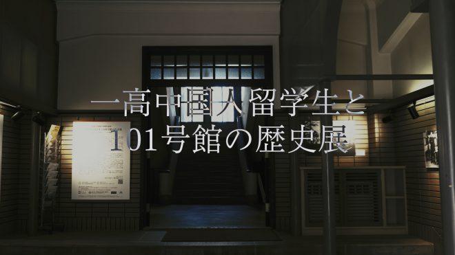 小型纪录片《一高中国留学生与101号馆历史展——解读沉眠于驹场的留学生史料》
