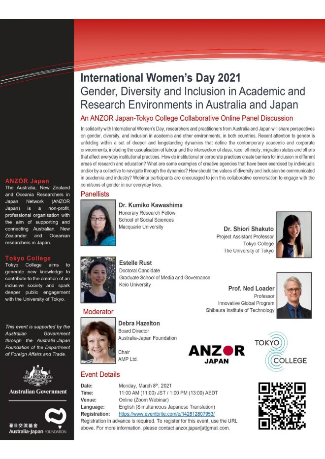 【Tokyo College International Women's Day Webinar Series】 Gender, Diversity and Inclusion in Academic and Research Environments in Australia and Japan