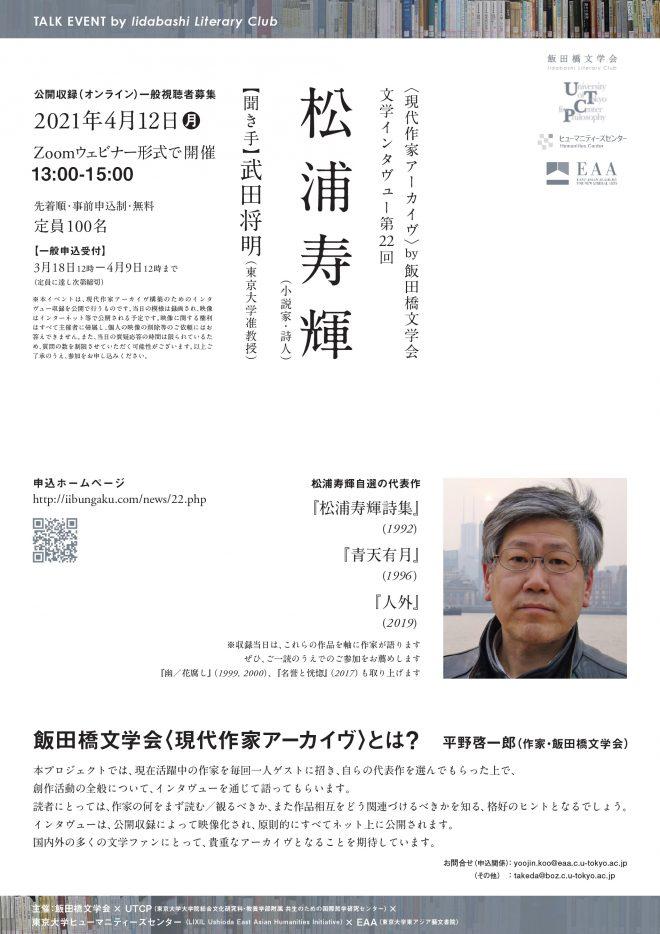 〈現代作家アーカイヴ〉文学インタヴュー第22回(公開収録) 松浦寿輝