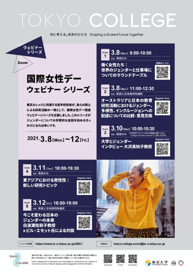 【Tokyo College International Women's Day Webinar Series】 Japan Gender Update: Envisioning a Far more Female Future of Japan 2021 SHIRAHASE Sawako x Bill Emmott