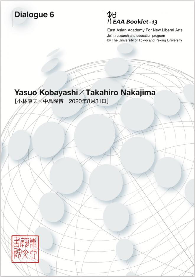 EAA Dialogue 6 Yasuo Kobayashi and Takahiro Nakajima