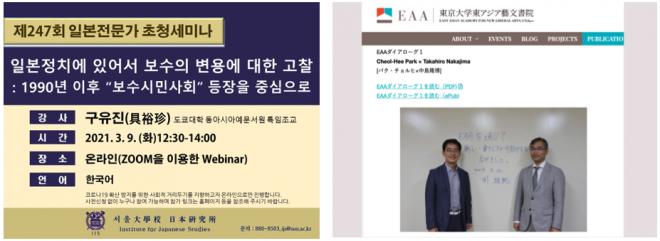 ソウル大学日本研究所セミナーに参加して