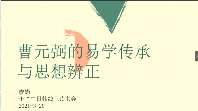 【報告】第5回 日中韓オンライン朱子学読書会