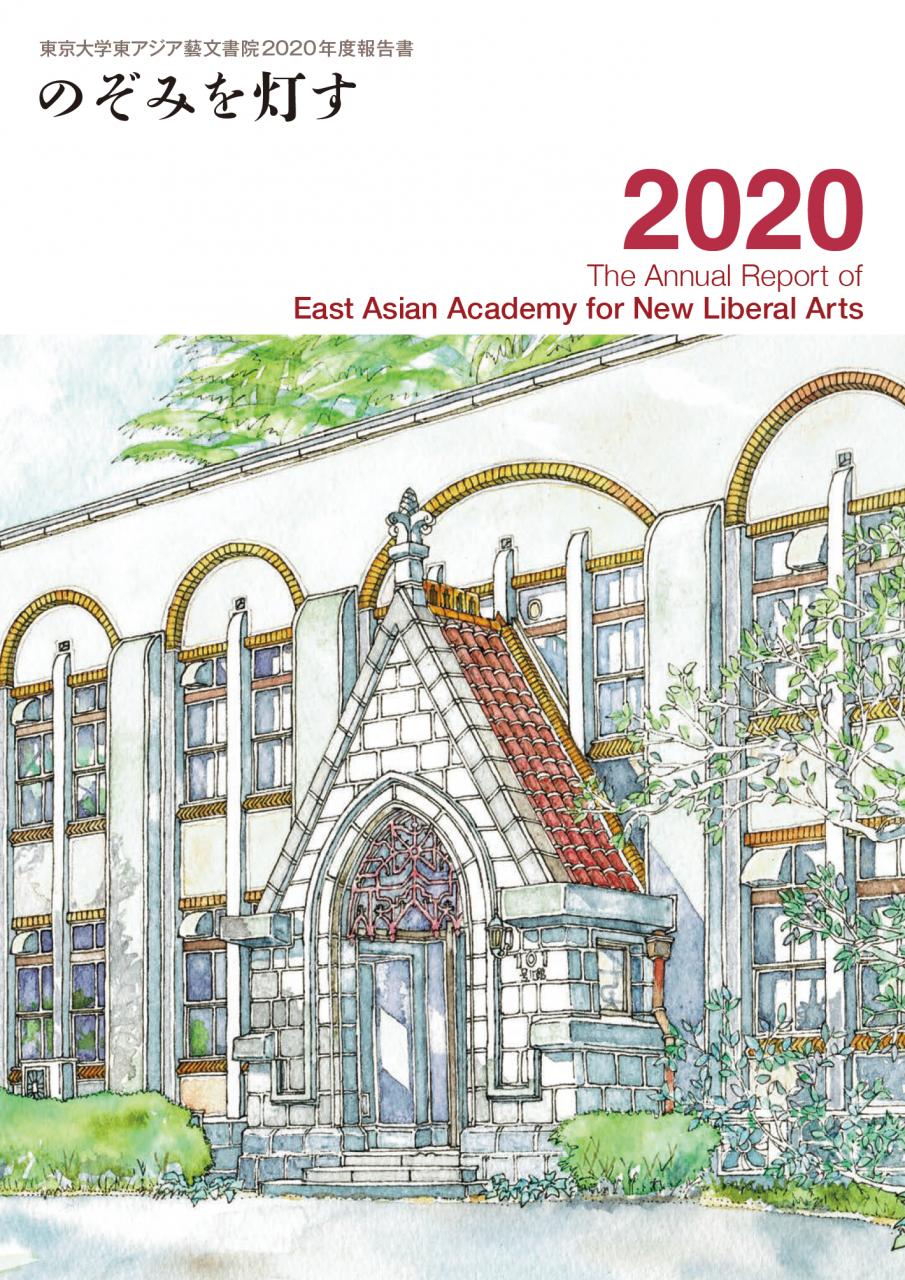 東アジア藝文書院2020年度活動報告書