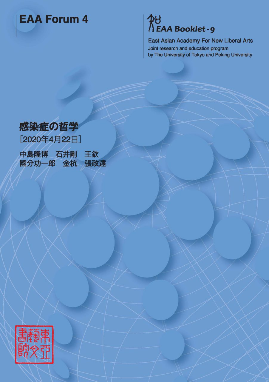 EAA Forum 4 感染症の哲学