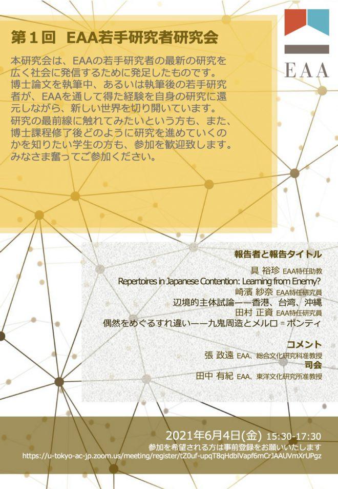 【報告】第1回「EAA若手研究者研究会」