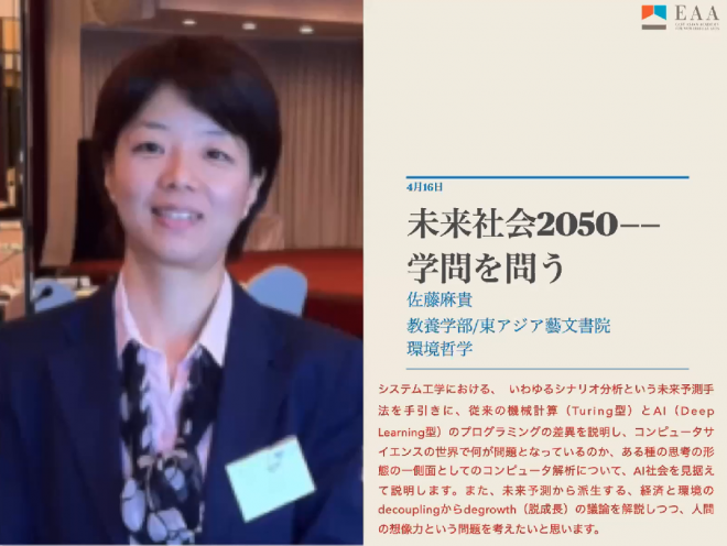 第2講 未来社会2050――学問を問う | 佐藤麻貴