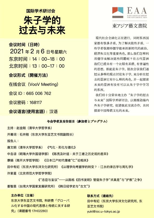国际学术研讨会「朱子学的过去与未来」