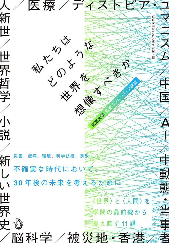 私たちはどのような世界を想像すべきか 東京大学 教養のフロンティア講義
