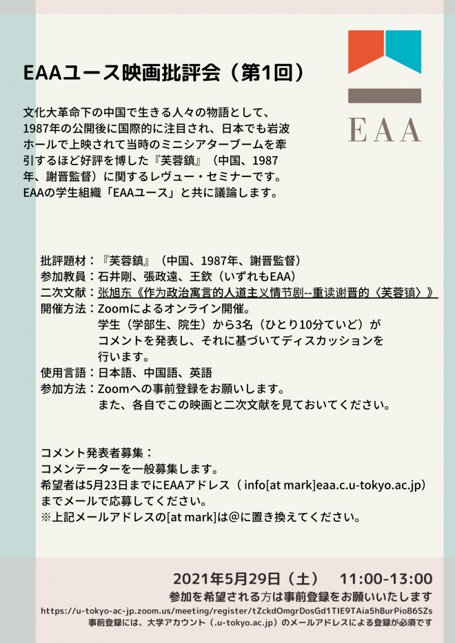 EAAユース映画批評会(第1回)
