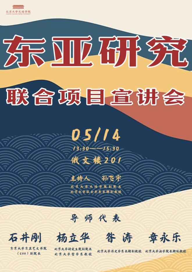 北京大学元培学院 东亚研究联合项目宣讲会 东大方代表致辞