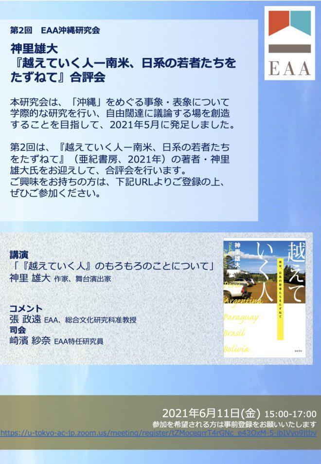 第2回 沖縄研究会 神里雄大 『越えていく人——南米、日系の若者たちを たずねて』合評会