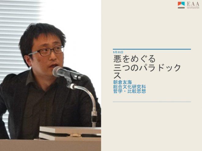 第6講 悪をめぐる三つのパラドックス| 朝倉 友海