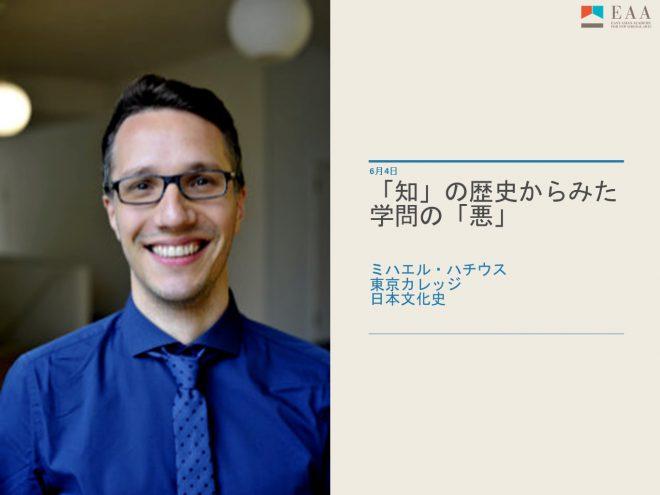 【報告】2021 Sセメスター 第8回学術フロンティア講義