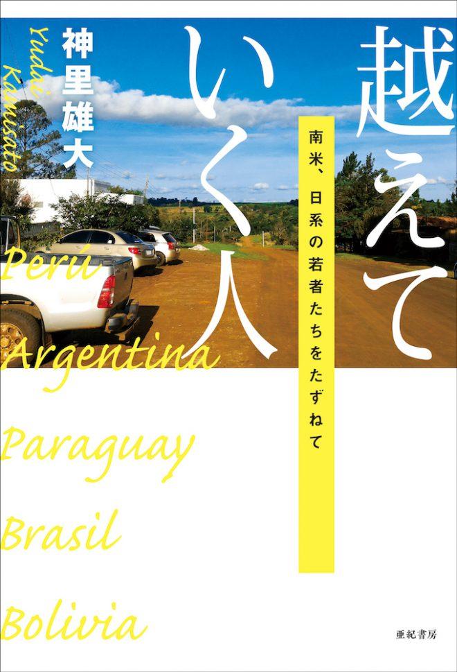 【報告】第2回EAA沖縄研究会 神里雄大『越えていく人——南米、日系の若者たちをたずねて』合評会